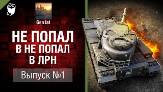 Не попал в не попал в ЛРН №1 [World of Tanks]