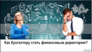 Как бухгалтеру стать финансовым директором 2017-04-27