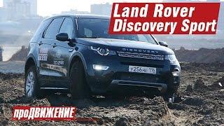 Тест Land Rover Discovery Sport 2015 Про.Движение