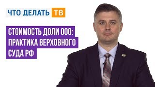 Стоимость доли ООО: практика Верховного Суда РФ