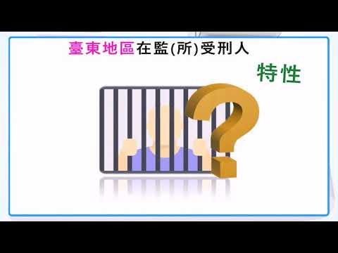 法務統計3分鐘-臺東地區在監(所)收容人概況分析