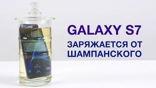 GALAXY S7 заряжается в шампанском