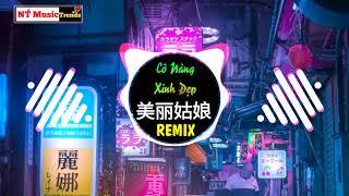 彝人制造 - 美丽姑娘 (DJ沈念版) Cô Nàng Xinh Đẹp - Yi People (Di Nhân Chế Tạo) || China Mix Hot 【抖音】