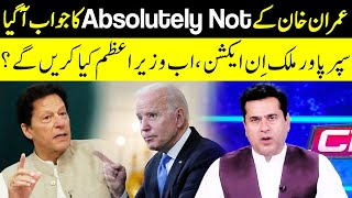 Super Power Country Reply On ''Absolutely Not''   America In Action   Clash With Imran Khan   GNN