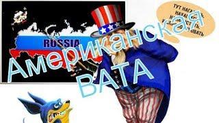 Ватный эксперт американец о геополитике и международном праве
