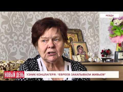 """Узник концлагеря: """"Евреев закапывали живьем"""""""