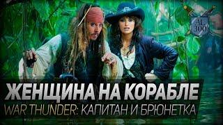 ЖЕНЩИНА НА КОРАБЛЕ ◆ War Thunder: капитан и брюнетка
