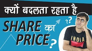 Why do Stock Prices Fluctuate | कैसे बदलता है Share Price | Stock Market Basics explained in Hindi