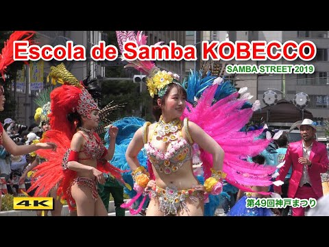 4K 神戸まつり サンバストリート2019【Escola De Samba