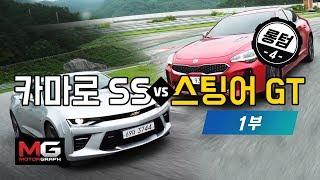 기아 스팅어 x 쉐보레 카마로 1부(Camaro vs Stinger testing on the track)...스팅어에 유럽 수출용 패드를 장착하면? (롱텀 시승기 4부)
