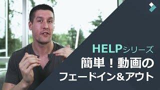 簡単!動画のフェードイン&フェードアウトテクニック|FilmoraHELPシリーズ