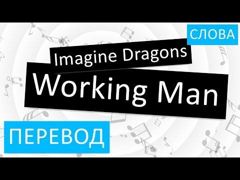 Imagine Dragons - Working Man Перевод песни На русском Слова Текст