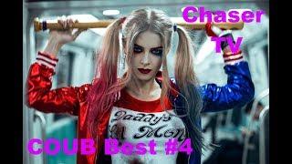 Best COUB Funny Videos Compilation 2019 (like a boss) // Нарезки приколов и неудач // Лучшее COUB #4