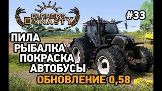 FARMERS DYNASTY #33 Рыбалка,пила,покраска,автобусы - обновление 0.58
