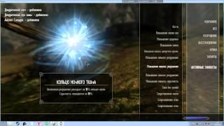 Исправление основных проблем Skyrim+сборка читов