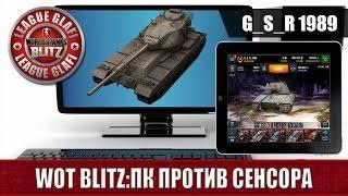 WoT Blitz Танки ПК против сенсора - World of Tanks Blitz