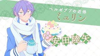 TVアニメ「ベルゼブブ嬢のお気に召すまま。」キャラクターミニPVミュリンver.