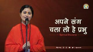 अपने संग चला लो हे प्रभु | Sutras for Tough Times | DJJS Satsang | Sadhvi Shweta Bharti Ji