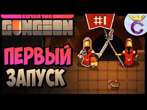 ПЕРВЫЙ ЗАПУСК - Enter the Gungeon #1