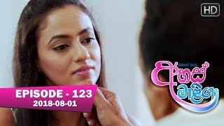 Ahas Maliga | Episode 123 | 2018-08-01