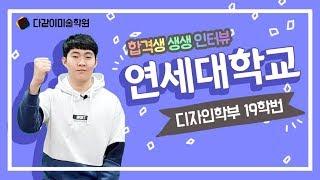 연세대학교 19학번 새내기 인터뷰~_발상과 표현 합격 비결 공개!_다같이미술학원