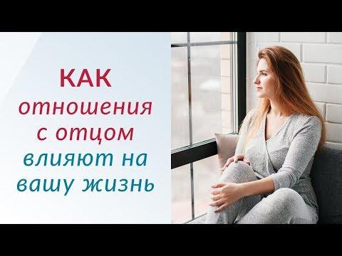 РОЛЬ ОТЦА в воспитании дочери - Как ОТНОШЕНИЯ С ОТЦОМ влияют на вашу жизнь