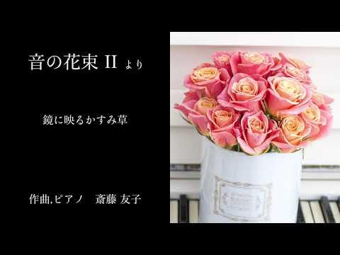 音の花束 II より 鏡に映るかすみ草  作曲&ピアノ 斎藤友子 CDと楽譜購入できます