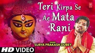 तेरी किरपा से माता रानी I Teri Kirpa Se Ae Mata Rani I SURYA PRAKASH DUBEY VIDEO
