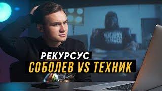 РЕКУРСУС #3: Николай Соболев vs. Паша Техник #vsrap