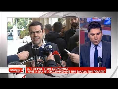 Τσίπρας: Ήρθε η ώρα να οικοδομήσουμε την Ελλάδα των πολλών   27/1/2019   ΕΡΤ