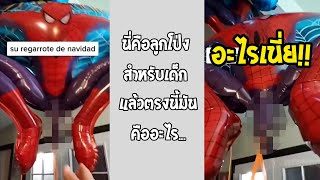 มองเป็นอย่างอื่นไปไม่ได้เลย หรืออาจเป็นอาวุธใหม่ของ spiderman... #รวมคลิปฮาพากย์ไทย