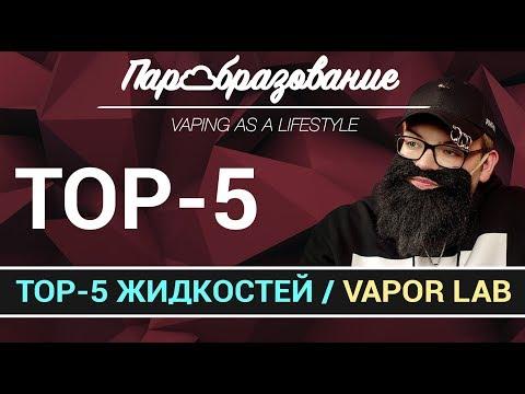 TOP 5 жидкостей по версии VAPOR LAB