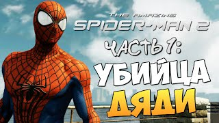 The Amazing Spider-Man 2. Начало Игры #1