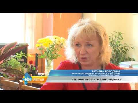 Новости Псков 20.10.2016 # В Пскове отметили день лицеиста