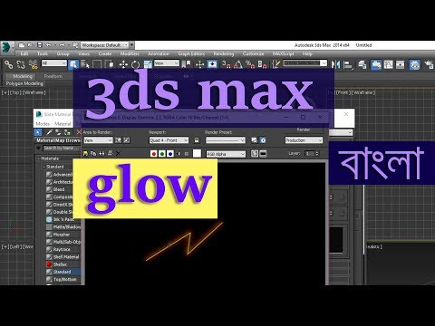 Download Glowing Objects In 3ds Max Tutorial Video 3GP Mp4 FLV HD