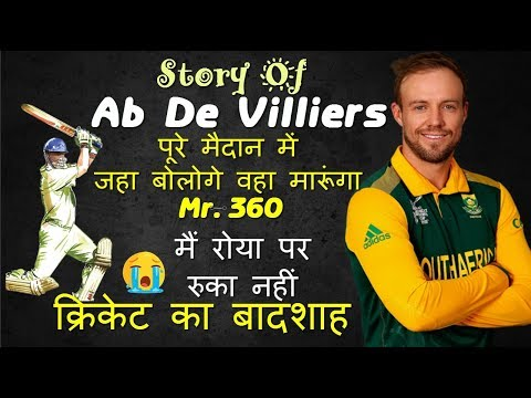 #Facts About Ab de villiers Biography - मैं रोया पर रुका नही -  In Hindi / urdu - Cricket