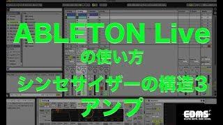 DTM講座 ABLETON Live シンセサイザーの構造3 アンプ