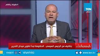 بتكليف من الرئيس السيسي الحكومة تبدأ تطوير ميدان التحرير.. والديهي: تحميل MP3