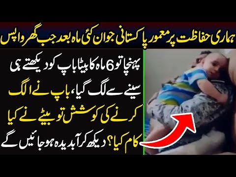 ہماری حفاظت پر معمور پاکستانی جوان کئی ماہ بعد گھر واپس پہنچا تو چھ ماہ کا بیٹا باپ کو دیکھتے ہی سینے سے لگ گیا