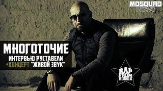 МНОГОТОЧИЕ..Backstage+Интервью..2014 (MosquadNewsTV)