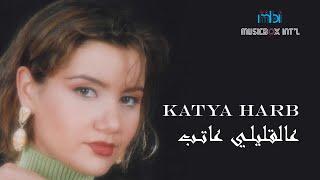 تحميل اغاني كاتيا حرب - عالقليلي عاتب MP3