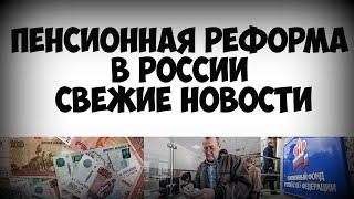Пенсионная реформа в России свежие новости