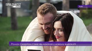 Роман Скорпіон п'яніє від кохання у новому відеокліпі