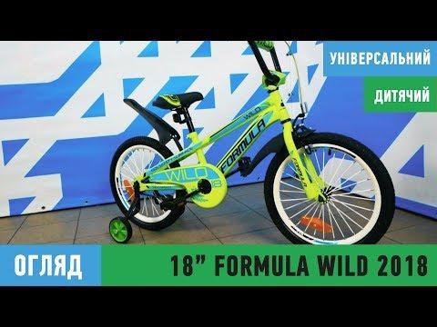 """Велосипед 18"""" Formula WILD усилен. St с крылом Pl 2018: video"""