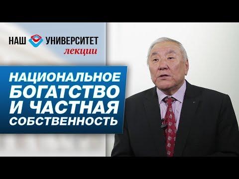 Национальное богатство и частная собственность – Николай Бурцев