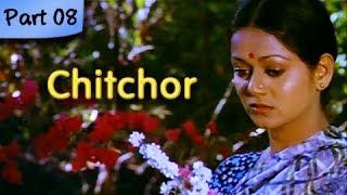Chitchor  Part 08 Of 09  Best Romantic Hindi Movie  Amol Palekar Zarina Wahab