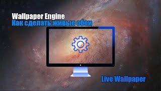 """Как создать """"живые"""" обои . Что такое Wallpaper Engine в Steam"""