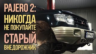 Паджеро 2: НИКОГДА не покупайте старый внедорожник! Terminator 12 серия #SRT