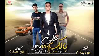 تحميل اغاني مهرجان خلي بالك | تيتو - بندق - المصري MP3