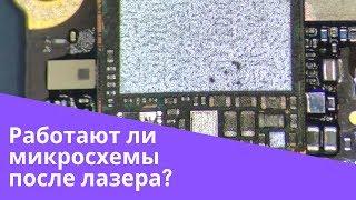 Выживут ли микросхемы после вскрытия лазером? \Will ic survive after laser dissection?